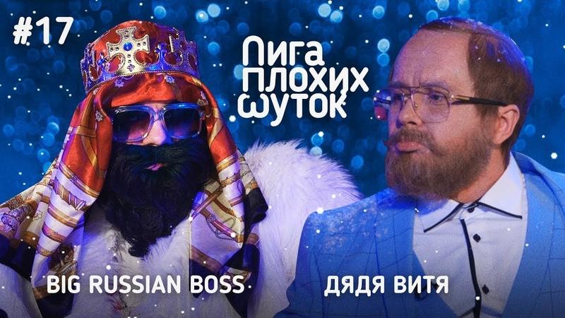 ЛИГА ПЛОХИХ ШУТОК 17   Big Russian Boss х Дядя Витя