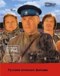 русские военные фильмы 2014 2015 года смотреть онлайн бесплатно