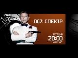 007 Спектр 29 мая на РЕН ТВ