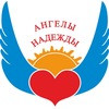 "Творческий коллектив   ""Ангелы Надежды"""