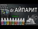 Обзор линейки Dr. АЙПАРИТ от BoVaping