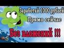 [Как Заработать On-line] Как Заработать 500, 1000, 5000 рублей без вложений прямо сейчас.
