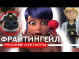 [СУБТИТРЫ] Леди Баг и Супер-Кот   ФРАЙТИНГЕЙЛ - Сезон 2, Серия 15
