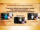 Участие в областном конкурсе чтецов «Нас водила молодость...», посвященного 100-летию Комсомола