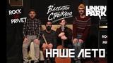 Валентин Стрыкало Linkin Park - Наше Лето (Cover by ROCK PRIVET)