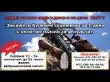 Бурение скважин на воду в ДНР BurGeoService