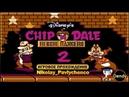 Чип и Дейл 2 прохождение денди Chip and Dale 2 NES 003
