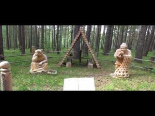 Выставка деревянной скульптуры на базе отдыха Лукоморье