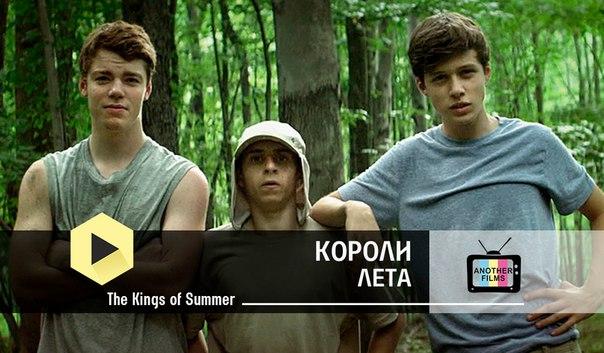 Короли лета (The Kings of Summer)
