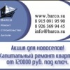 Barco - услуга мастер на час в Москве