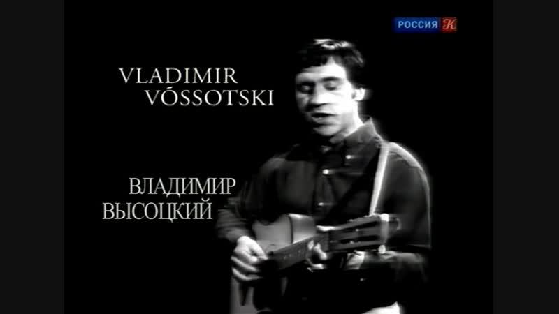 Владимир Высоцкий - Здесь вам не равнина (1972)