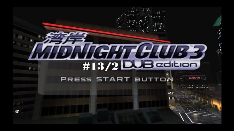 Прохождение Midnight Club 3 DUB Edition (PSP) 13/2 Покатушки на Mercedes SL500 и Camaro SS