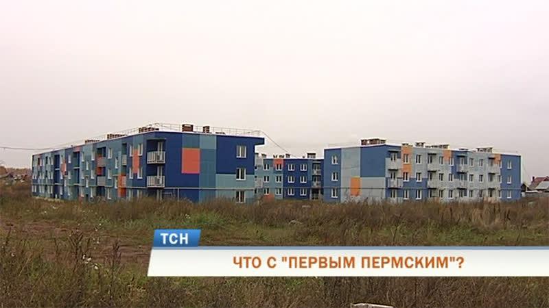 «Первый пермский долгострой» со стройки в Лобаново украли газовые котлы