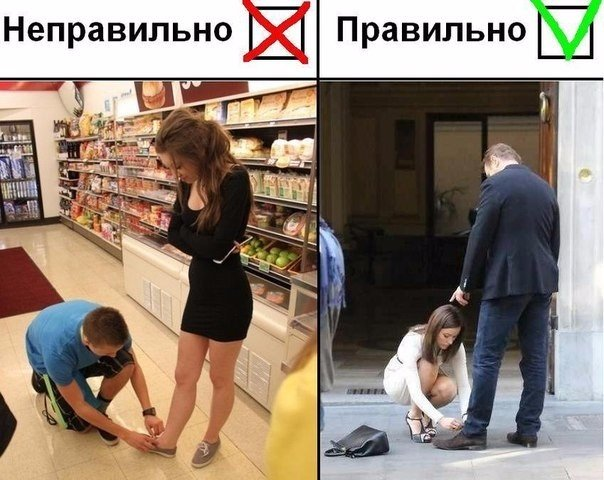 фотографии где девушки унижают мужчин