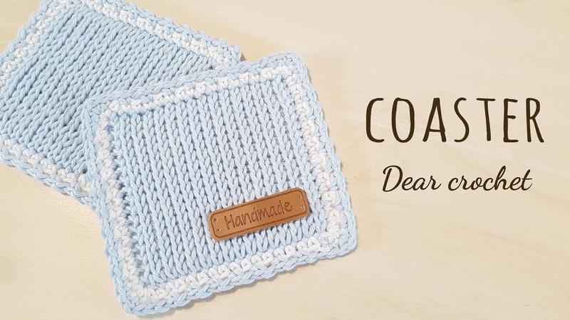 코바늘 코스터 네모 컵받침 (Crochet Coaster)