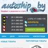 Купить / Шины / Диски / Минск — «Autoship.by»