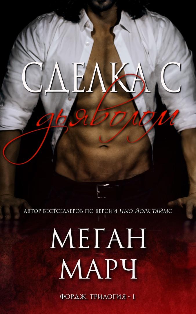 Меган Марч - Сделка с дьяволом