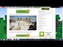 Видео урок:как скачать карту на minecraft 1.5.2