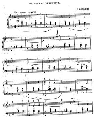 уральская рябинушка ноты