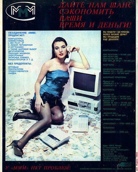 """Не многие помнят, что МММ изначально торговало компьютерами  Реклама в журнале """"Огонёк"""" 1991 года"""