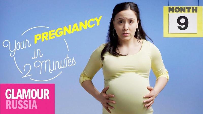 9 месяцев за 2 минуты что происходит с женским телом во время беременности