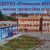 """ДПТНЗ """"РОМЕНСЬКЕ ВПУ"""""""