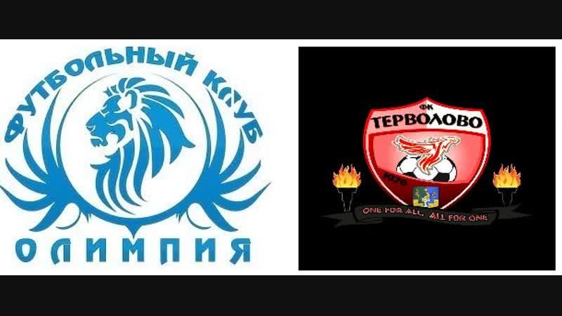 ЕдРо - Терволово-3 4-1