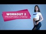 Осень Workout. Тренировка спины [Workout _ Будь в форме]