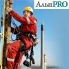 АльпPRO: снаряжение для промышленного альпинизма