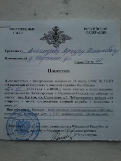 Артур Александров, 12 января , Чебоксары, id87843457