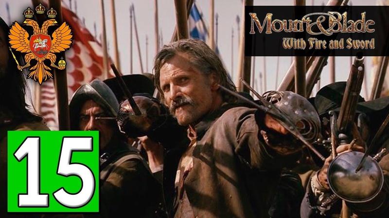 Прохождение Mount Blade: Огнём и Мечом 15 - Бьём разбойников