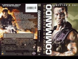 ★ коммандоc / commando