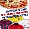 Футбольная форма и 5 пицц за точный прогноз