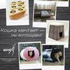 Мебель для животных на заказ в Екатеринбурге