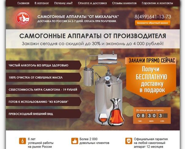 Лендинг на самогонный аппарат коптильня холодного копчения купить бибирево