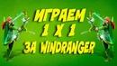 ИГРАЕМ 1X1 ЗА WINDRANGER DOTA 2