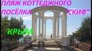 Николаевка. Крым-2018. Пляж коттеджного посёлка Скиф .