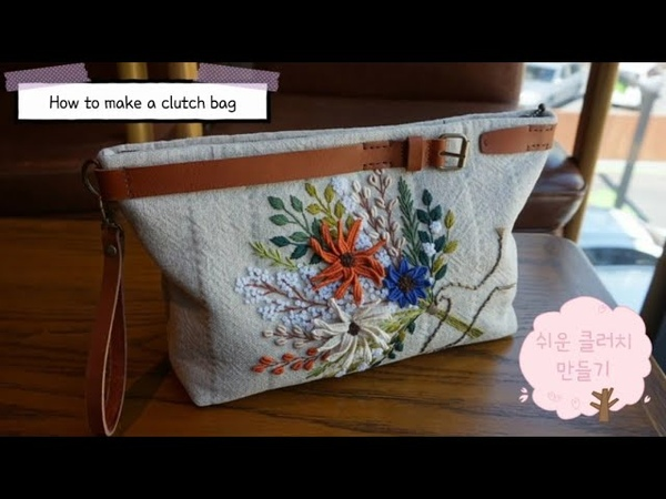 퀼트 quilt DIY KIT 쉬운 클러치 만들기 How to make a clutch bag