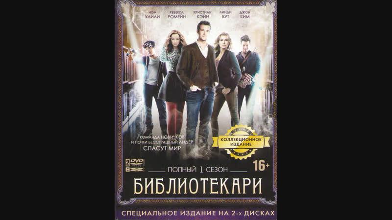 Библиотекари 2014 1 сезон 10 из 10