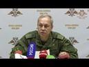 Заявление официального представителя Управления Народной милиции ДНР по обстановке на 13 11 2018