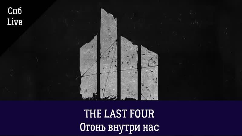 The Last Four — Огонь внутри нас (Live)