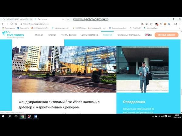 Five Winds Asset Management.КАК УЗНАТЬ СВОЙ АЙДИ НОМЕР