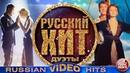 РУССКИЙ ХИТ ❂ ВИДЕОАЛЬБОМ ЛУЧШИХ ДУЭТОВ ❂ RUSSIAN VIDEO HITS