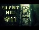 Прохождение Silent Hill 4 Часть 11 Успение Уолтера Салливана