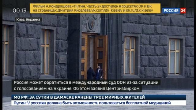 Новости на Россия 24 • Запрет на выборы в Киеве Россия обратится в международный суд ООН