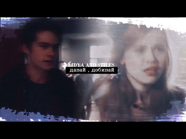 Lydia × Stiles [ давай, добивай ]