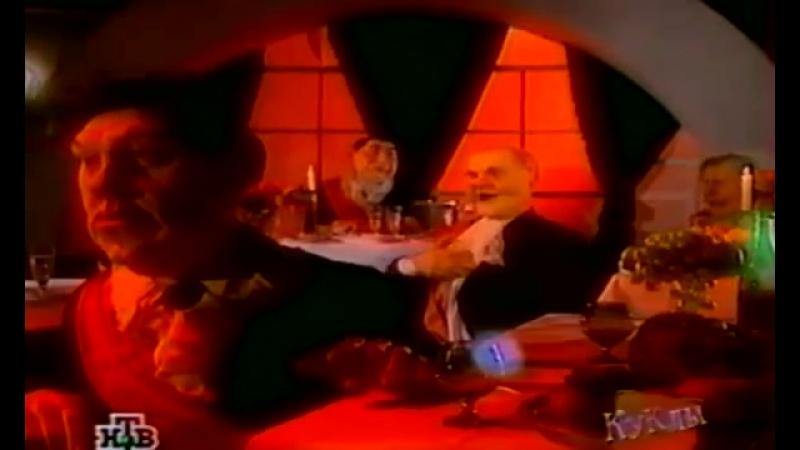 Куклы. Выпуск 161. Кухня (18.04.1998)