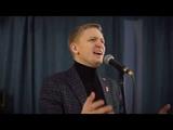 Григорий Бирюков Синяя вечность (cover Муслим Магомаев)
