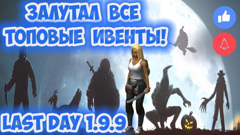 ЗАЛУТАЛ ВСЕ ТОПОВЫЕ ИВЕНТЫ! ОБЗОР ЛУТА ПОСЛЕ ОБНОВЛЕНИЯ 1.9.9 - LAST DAY