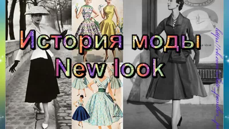 История моды: стиль new look